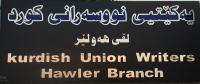 Zext û zorîyên li ser zimanê kurdî